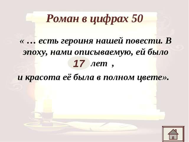 Роман в цифрах 50 « … есть героиня нашей повести. В эпоху, нами описываемую,...