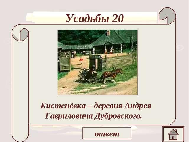 Усадьбы 20 « Смотритель осведомился, куда надобно было ему ехать, и объявил,...