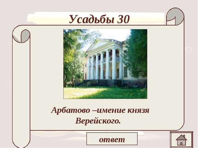 Усадьбы 30 « В 30 – ти верстах от него находилось богатое имение князя Верейс...