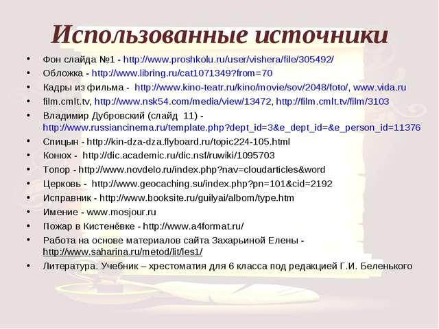 Использованные источники Фон слайда №1 - http://www.proshkolu.ru/user/vishera...