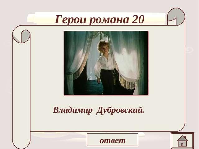 Герои романа 20 « он лишился матери с малолетства и , почти не зная отца свое...