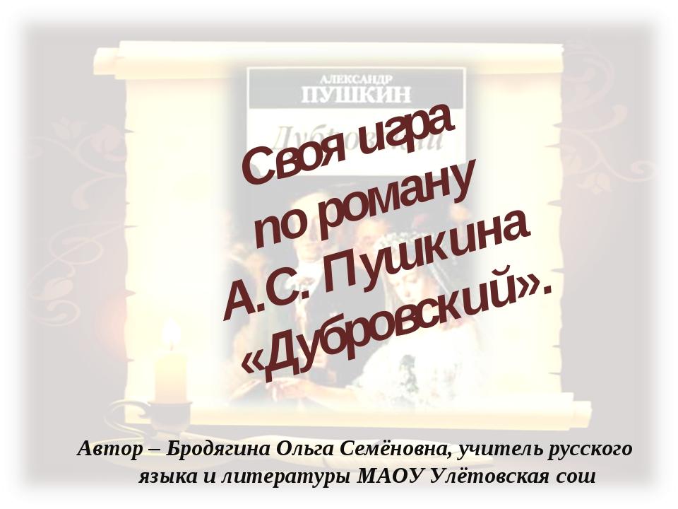 Автор – Бродягина Ольга Семёновна, учитель русского языка и литературы МАОУ У...