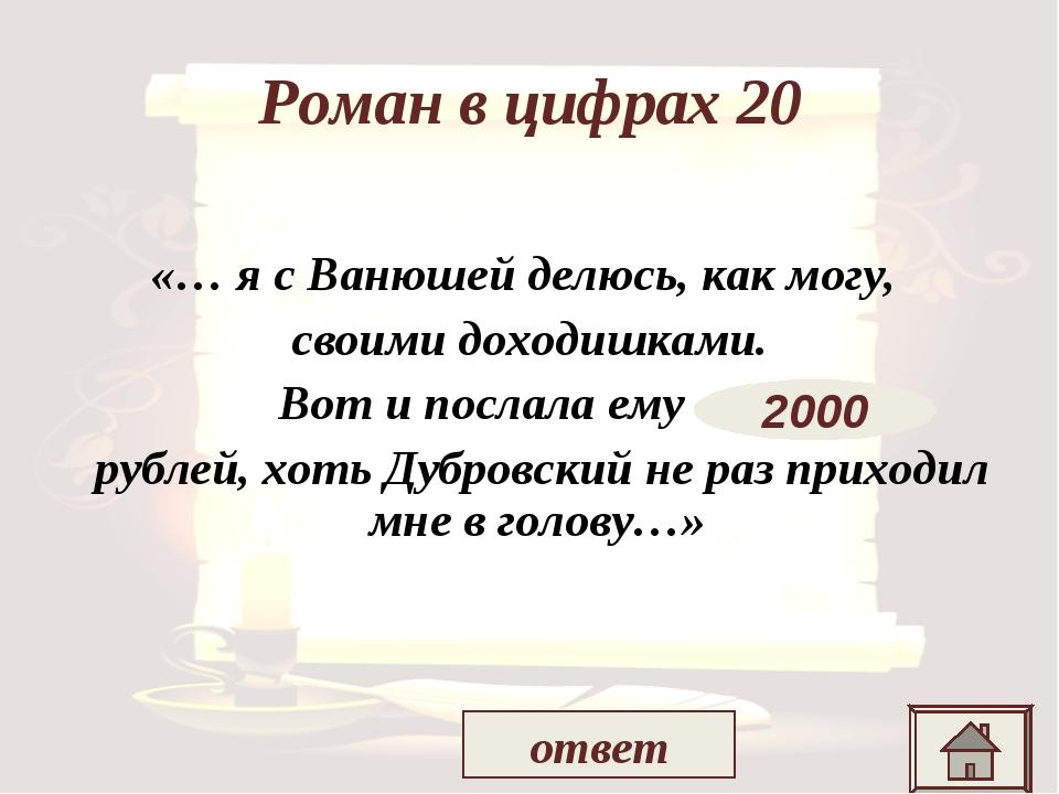 Роман в цифрах 20 «… я с Ванюшей делюсь, как могу, своими доходишками. Вот и...