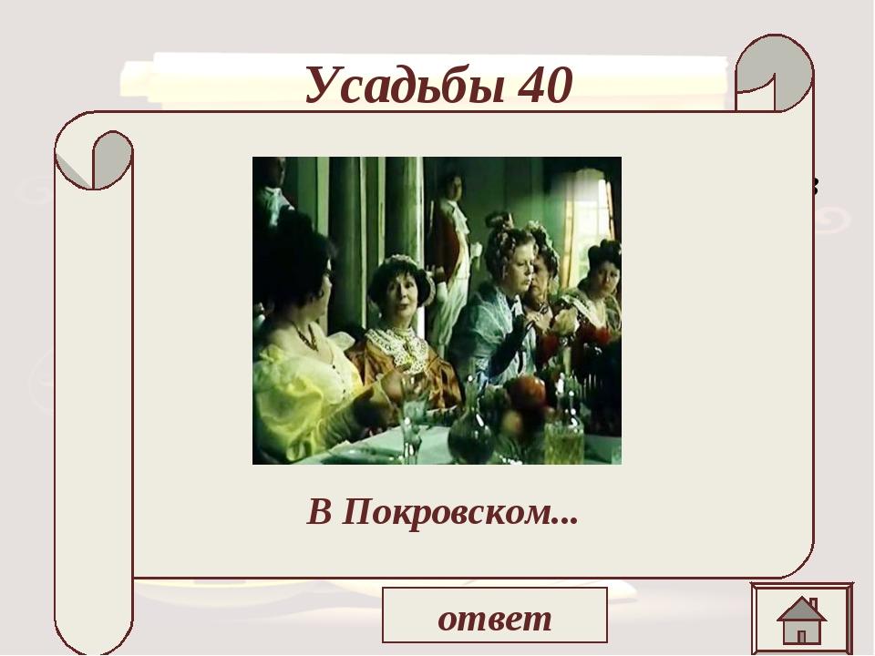 Усадьбы 40 « В девять часов утра гости, ночевавшие в …, собиралися один за др...