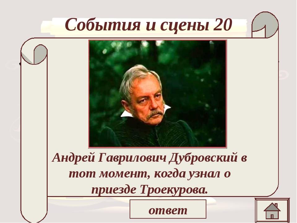 События и сцены 20 «…ужасное смятение изобразилось на лице его; багровый румя...