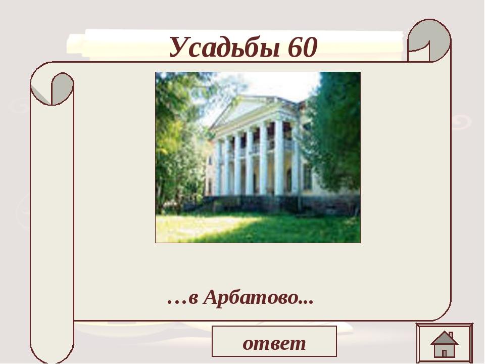 Усадьбы 60 «…что Кирила Петрович вечером ездил в … и возвратился поздно, что...