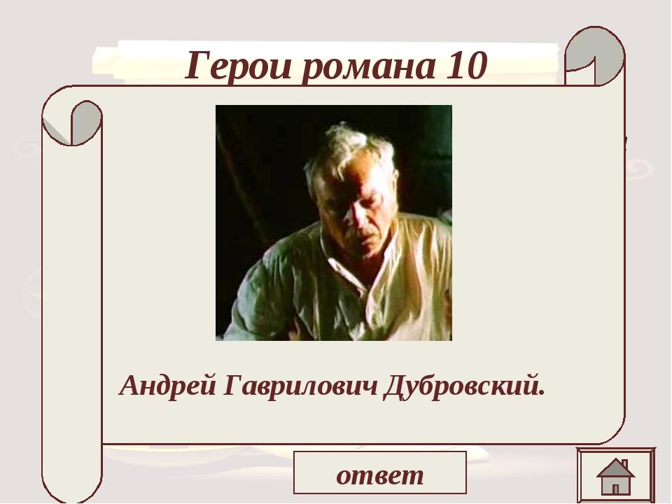 Герои романа 10 «… в залу вошёл человек, насилу передвигая ноги, старик высок...