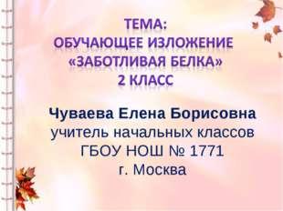 Чуваева Елена Борисовна учитель начальных классов ГБОУ НОШ № 1771 г. Москва
