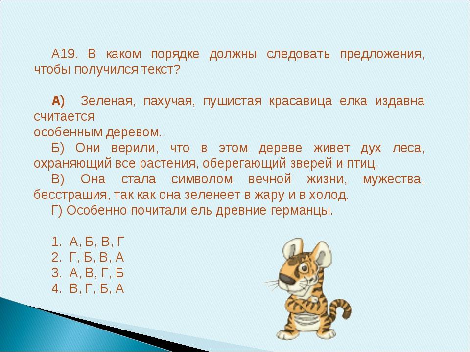 А19. В каком порядке должны следовать предложения, чтобы получился текст? A)...