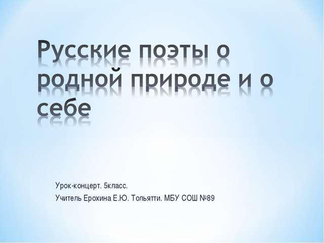 Урок-концерт. 5класс. Учитель Ерохина Е.Ю. Тольятти. МБУ СОШ №89