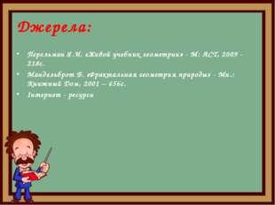 Джерела: Перельман Я.И. «Живой учебник геометрии» - М: АСТ, 2009 - 218с. Манд