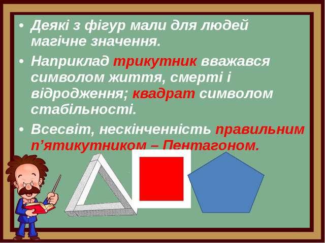 Деякі з фігур мали для людей магічне значення. Наприклад трикутник вважався с...