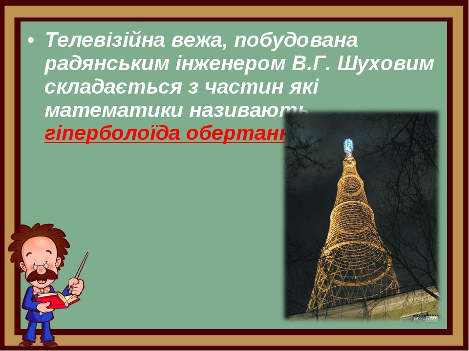 Телевізійна вежа, побудована радянським інженером В.Г. Шуховим складається з...