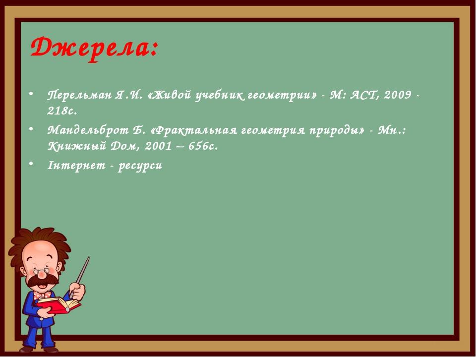 Джерела: Перельман Я.И. «Живой учебник геометрии» - М: АСТ, 2009 - 218с. Манд...