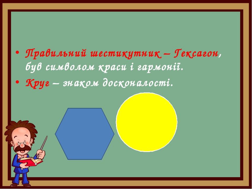 Правильний шестикутник – Гексагон, був символом краси і гармонії. Круг – знак...