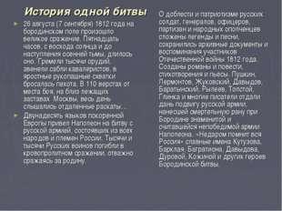 История одной битвы 26 августа (7 сентября) 1812 года на бородинском поле про