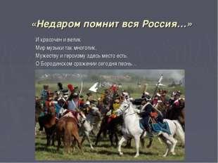 «Недаром помнит вся Россия…» И красочен и велик Мир музыки так многолик, Муже