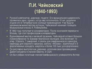 П.И. Чайковский (1840-1893) Русский композитор, дирижер, педагог. Его музыкал