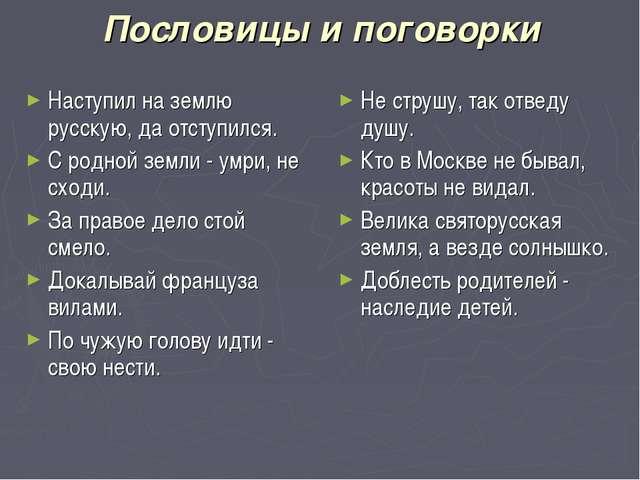 Пословицы и поговорки Наступил на землю русскую, да отступился. С родной земл...