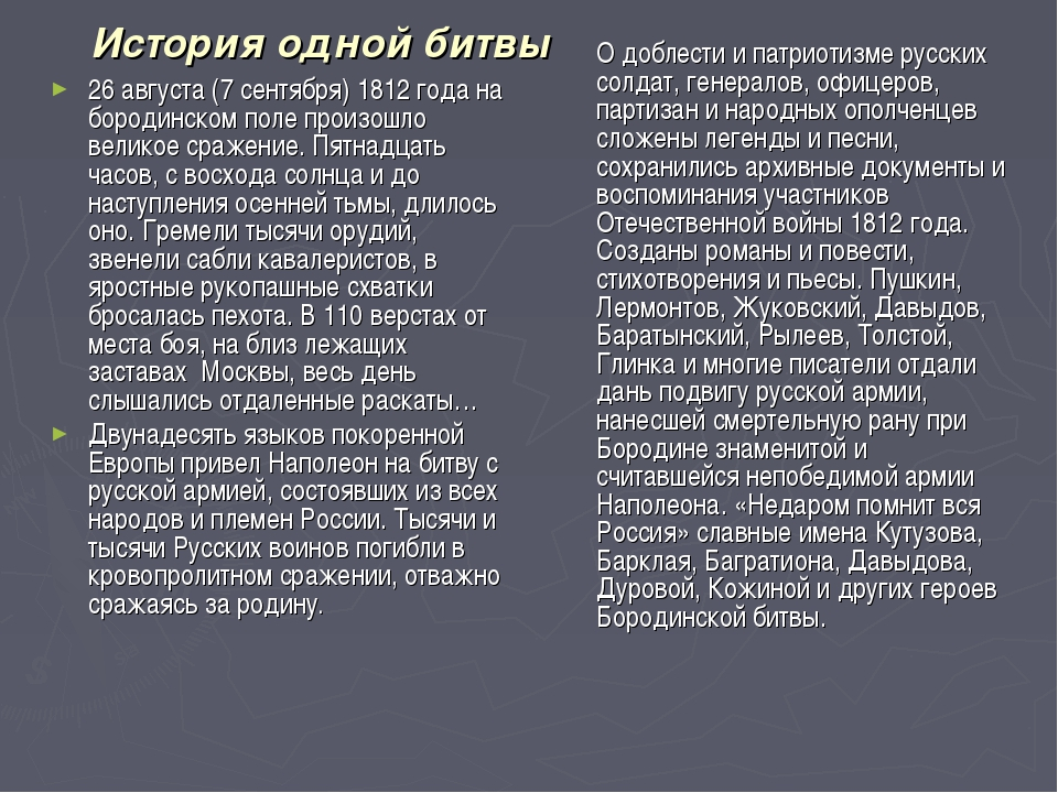 История одной битвы 26 августа (7 сентября) 1812 года на бородинском поле про...