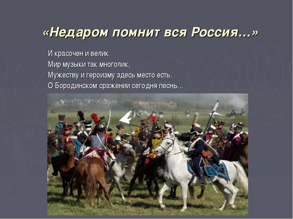 «Недаром помнит вся Россия…» И красочен и велик Мир музыки так многолик, Муже...