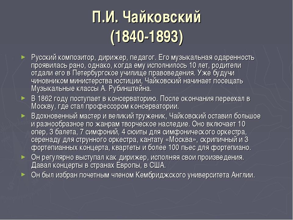 П.И. Чайковский (1840-1893) Русский композитор, дирижер, педагог. Его музыкал...