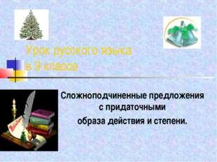 Урок русского языка в 9 классе Сложноподчиненные предложения с придаточными о