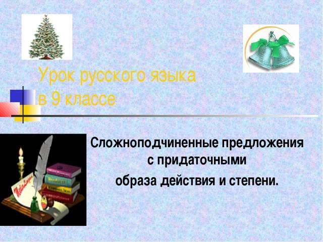 Урок русского языка в 9 классе Сложноподчиненные предложения с придаточными о...