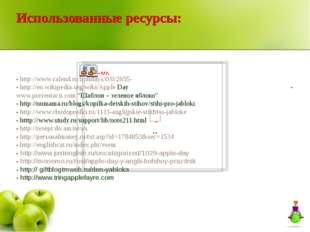 Использованные ресурсы: - http://www.calend.ru/holidays/0/0/2655- - http://e