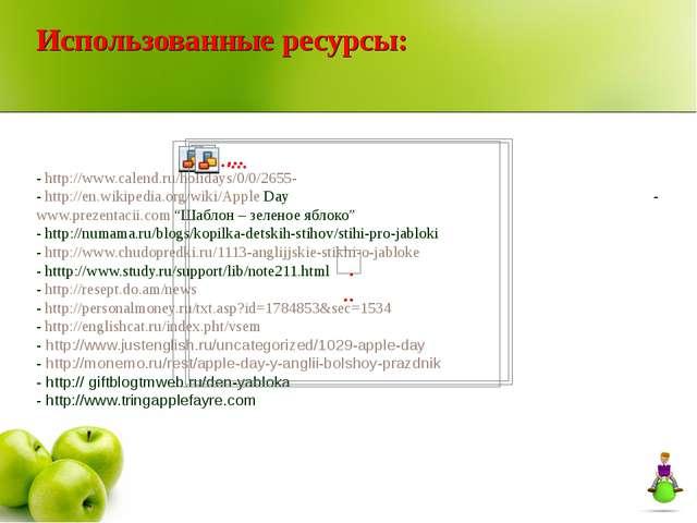 Использованные ресурсы: - http://www.calend.ru/holidays/0/0/2655- - http://e...