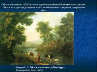Пейзаж представляет собой пастораль, идеализированное изображение жизни крест