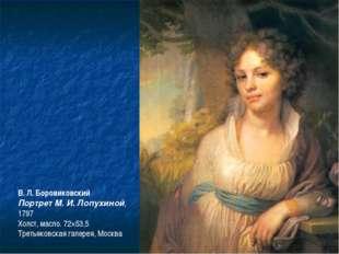 В. Л. Боровиковский Портрет М. И. Лопухиной, 1797 Холст, масло. 72×53,5 Трет