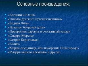 Основные произведения: «Евгений и Юлия» «Письма русского путешественника» «Бе