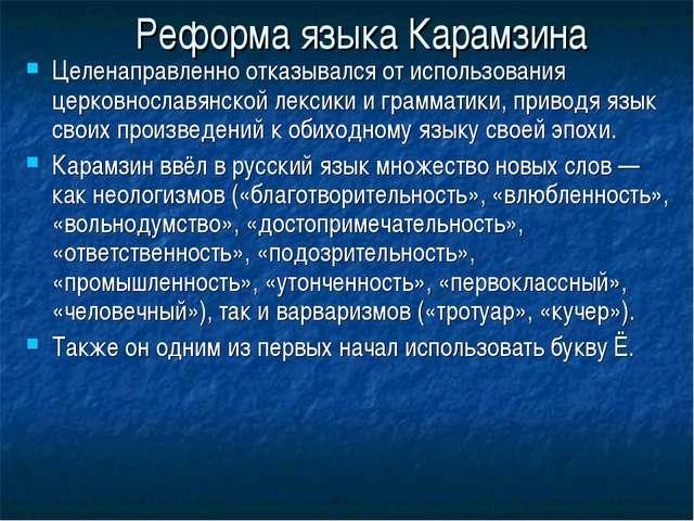 Реформа языка Карамзина Целенаправленно отказывался от использования церковно...