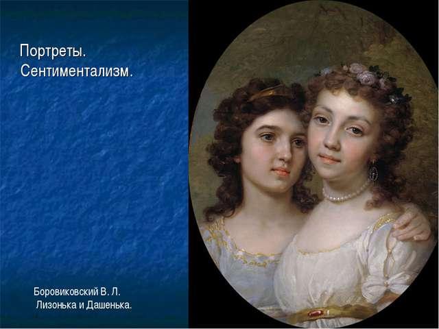 Портреты. Сентиментализм. Боровиковский В. Л. Лизонька и Дашенька.