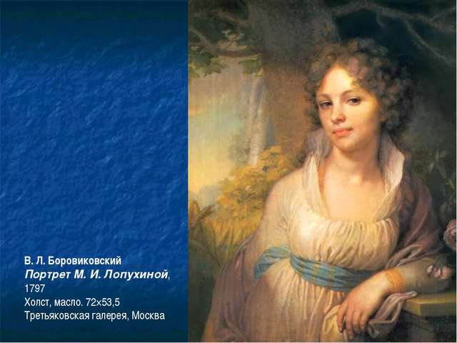 В. Л. Боровиковский Портрет М. И. Лопухиной, 1797 Холст, масло. 72×53,5 Трет...