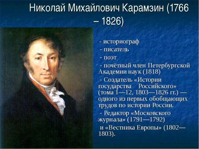 Николай Михайлович Карамзин (1766 – 1826) - историограф - писатель - поэт - п...