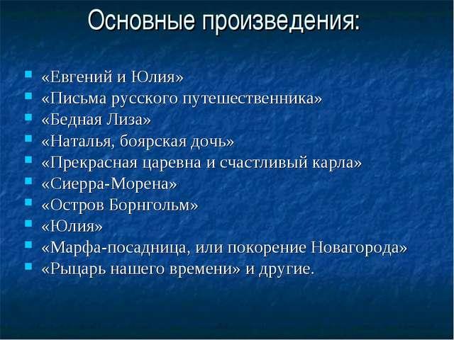 Основные произведения: «Евгений и Юлия» «Письма русского путешественника» «Бе...