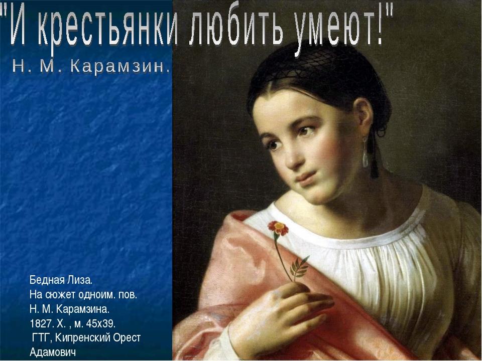 Бедная Лиза. На сюжет одноим. пов. Н. М. Карамзина. 1827. Х. , м. 45х39. ГТГ,...
