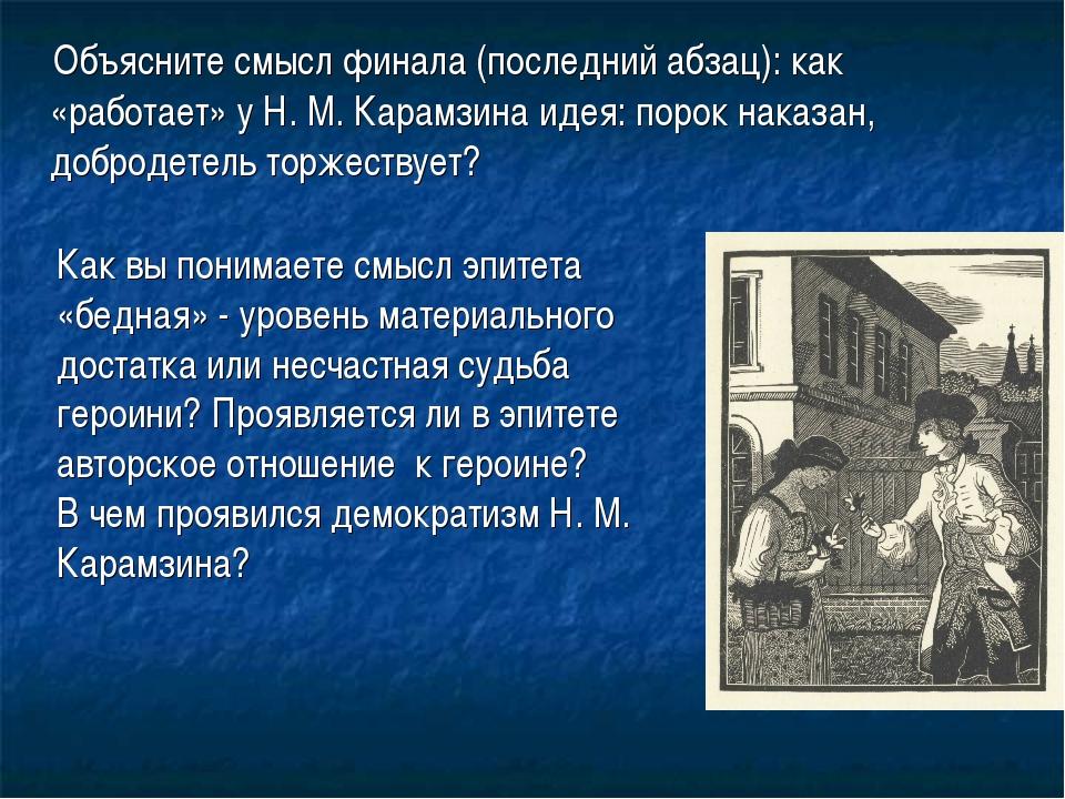 Объясните смысл финала (последний абзац): как «работает» у Н. М. Карамзина и...