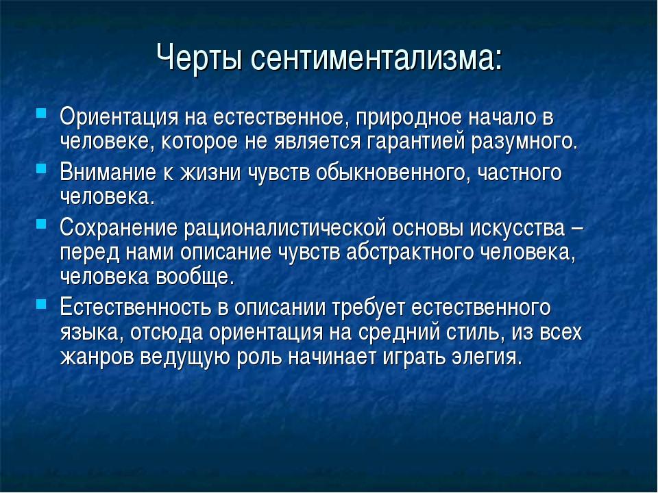 Черты сентиментализма: Ориентация на естественное, природное начало в человек...