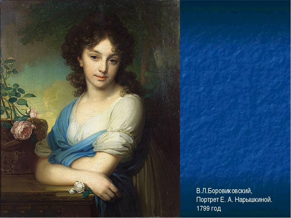 В.Л.Боровиковский, Портрет Е.А.Нарышкиной. 1799 год