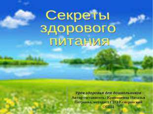 Урок здоровья для дошкольников Автор-составитель: Кривошеина Наталья Петровна