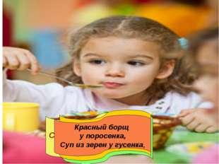 У зайчонка вкусный Сварен суп капустный, И у ребенка на обед Суп и парочка к