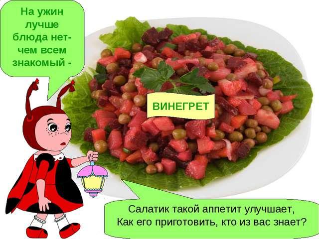 На ужин лучше блюда нет- чем всем знакомый - ВИНЕГРЕТ Салатик такой аппетит у...