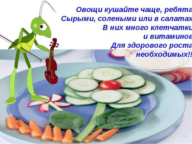 Овощи кушайте чаще, ребята! Сырыми, солеными или в салатах! В них много клет...