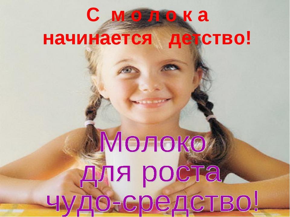 С м о л о к а начинается детство!