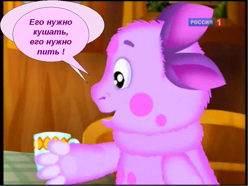 Молоко нельзя не любить ! Его нужно кушать, его нужно пить !