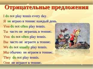 Отрицательные предложения I do not play tennis every day. Я не играю в теннис