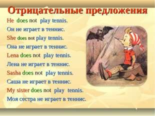 Отрицательные предложения He does not play tennis. Он не играет в теннис. She
